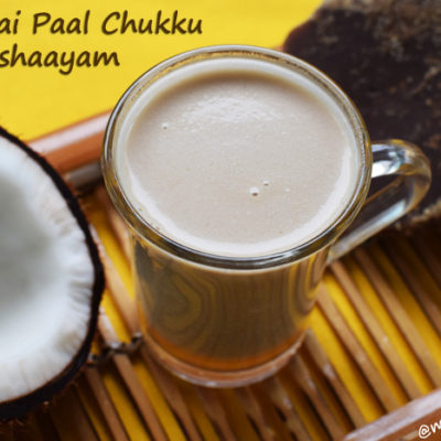 Coconut Milk tonic | Coconut Milk Kashayam | Thengai Paal Sukku Kashaayam