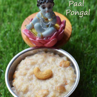 Red Aval Paal Pongal | Red aval Sakkarai pongal | Red poha sweet recipe | Krishna Jayanthi Recipes